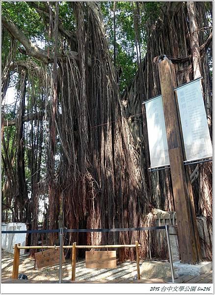 2015台中文學公園 (68)