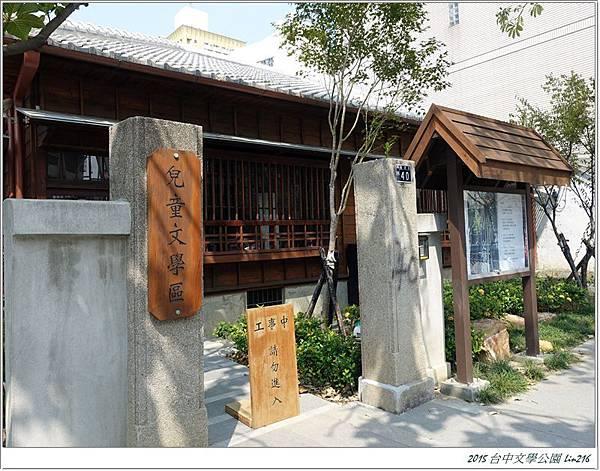 2015台中文學公園 (60)