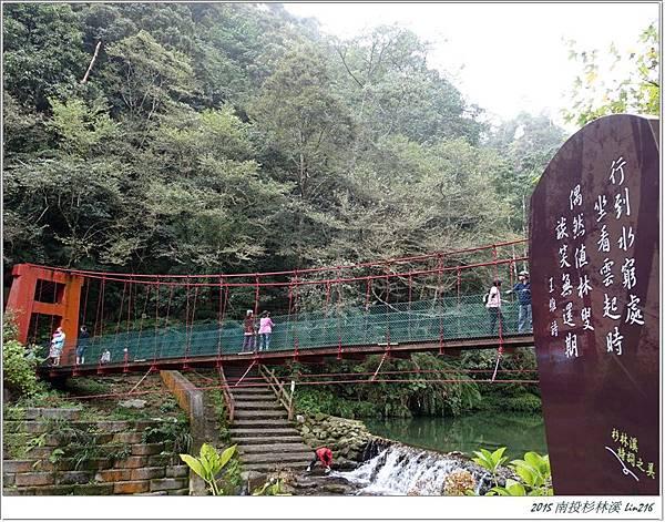 2015杉林溪 (84)
