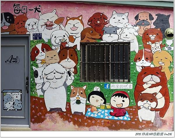 2015林森100巷動漫 (24)