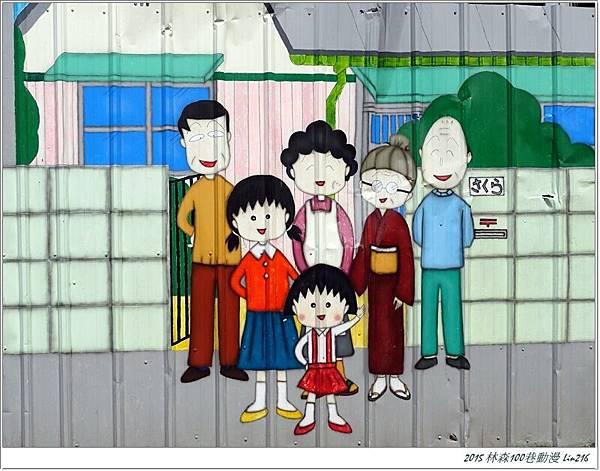 2015林森100巷動漫 (28)