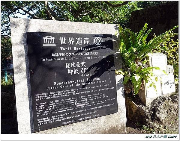 2016日本沖繩 545