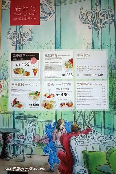 2013秋紅谷小水舞 (76)