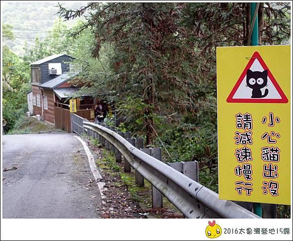 2016春陽部落太魯灣 (68)