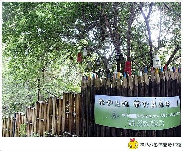 2016春陽部落太魯灣 (65)
