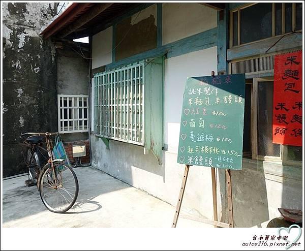 6月台南遊記 (29)