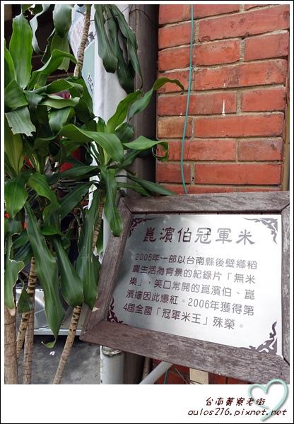 6月台南遊記 (38)