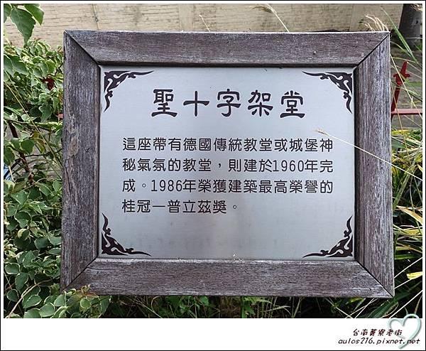 6月台南遊記 (16)