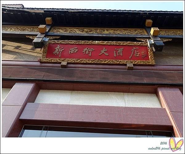 2016九月桂林陽朔 038