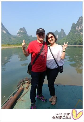 2016九月桂林陽朔 072
