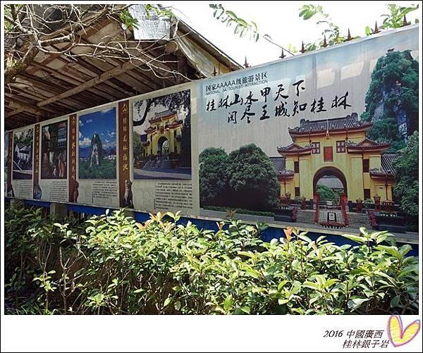 2016九月桂林陽朔 163