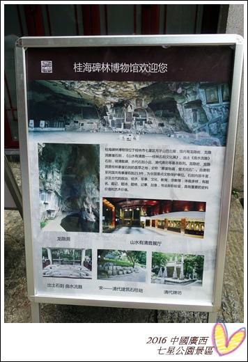 2016九月桂林陽朔 580