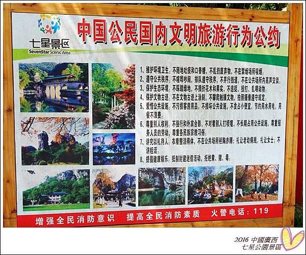2016九月桂林陽朔 549