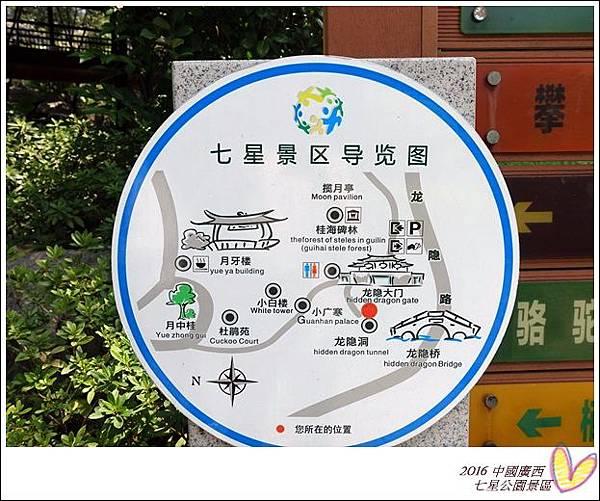2016九月桂林陽朔 576