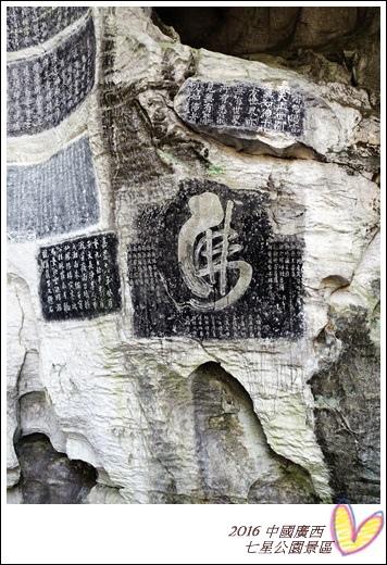 2016九月桂林陽朔 587