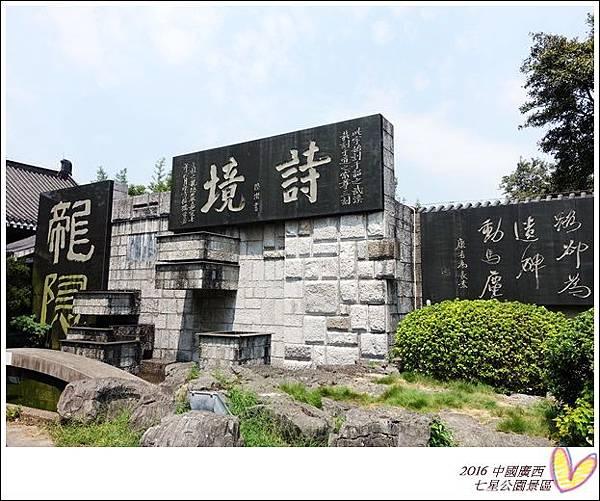 2016九月桂林陽朔 596