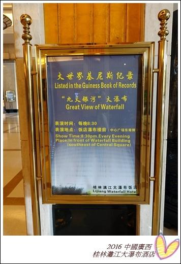 2016九月桂林陽朔 1166