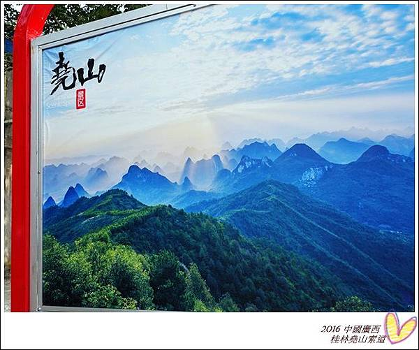 2016九月桂林陽朔 613