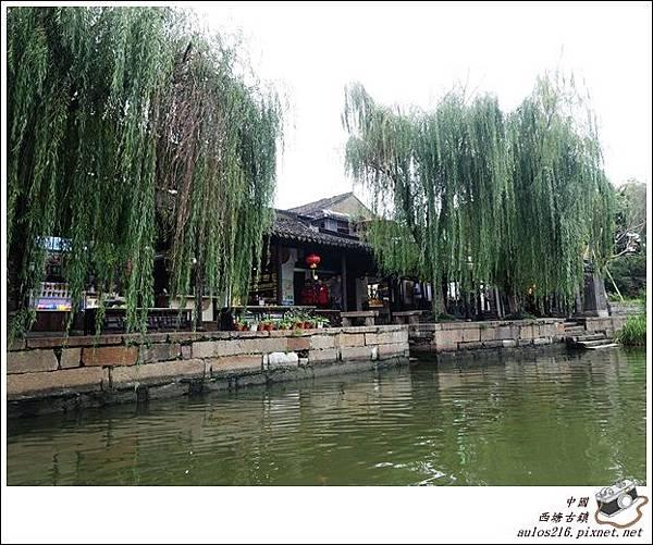 西塘古鎮 (73)