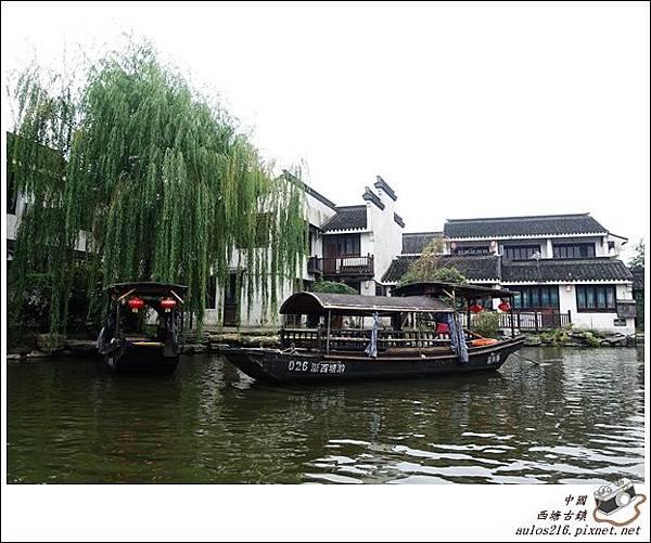 西塘古鎮 (33)