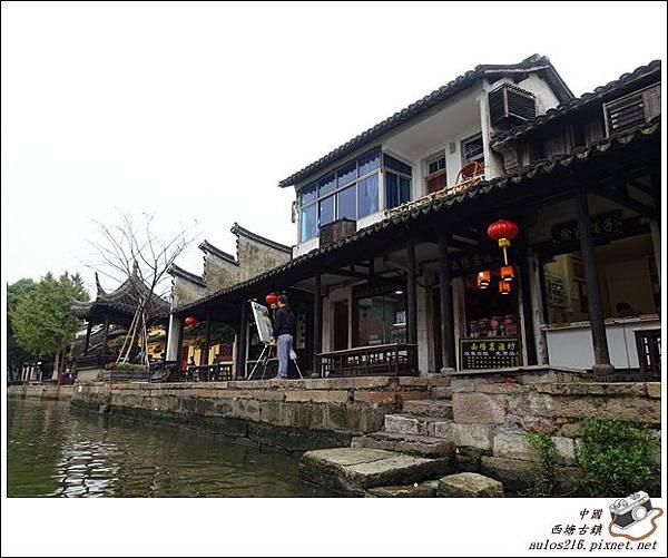 西塘古鎮 (67)