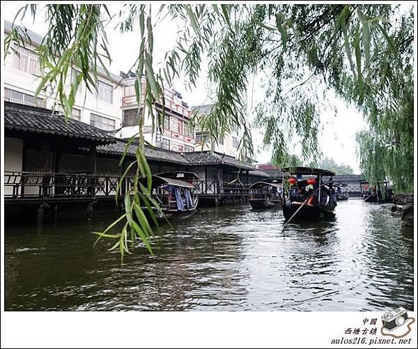 西塘古鎮 (37)
