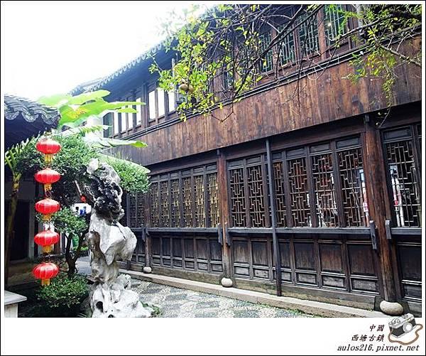 西塘古鎮 (114)