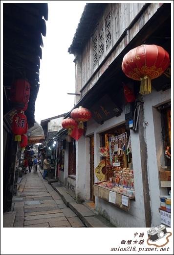西塘古鎮 (90)