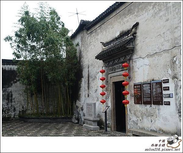 西塘古鎮 (197)