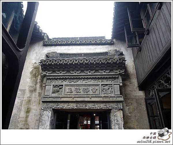 西塘古鎮 (174)
