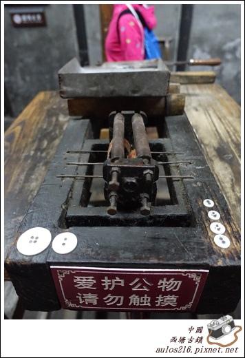西塘古鎮 (186)