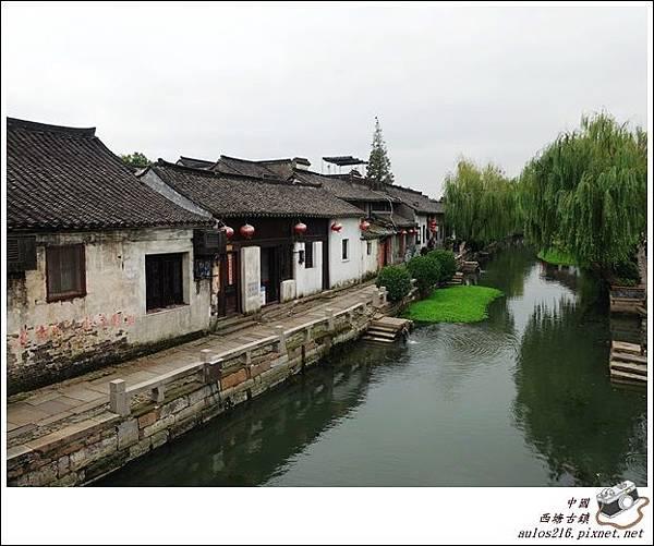 西塘古鎮 (244)