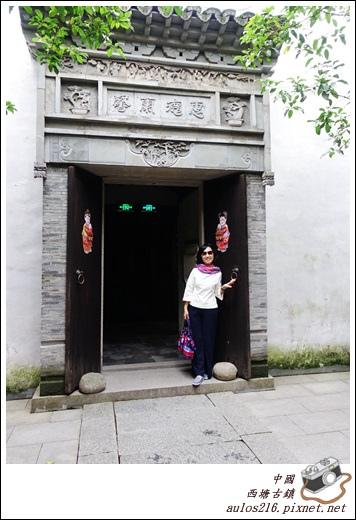 西塘古鎮 (232)