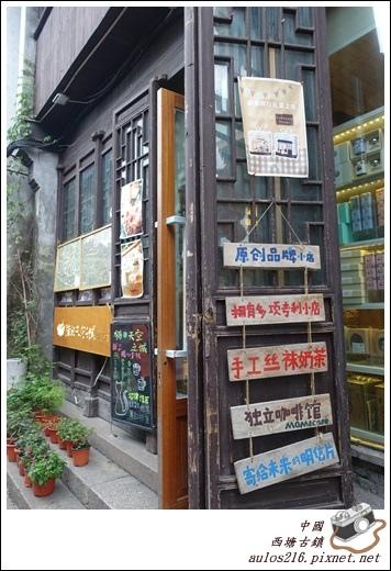 西塘古鎮 (268)