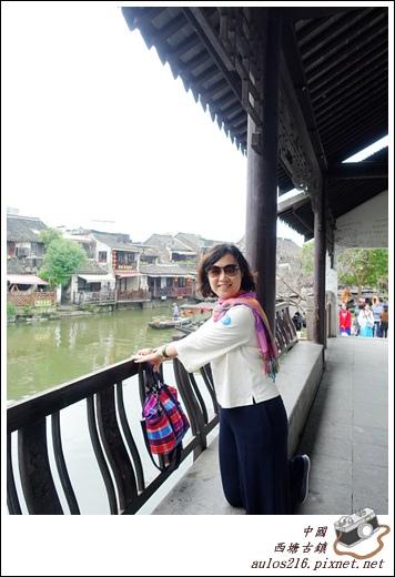 西塘古鎮 (304)