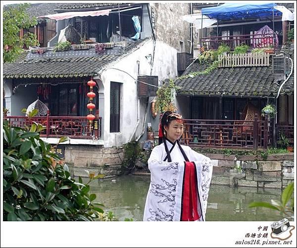 西塘古鎮 (334)