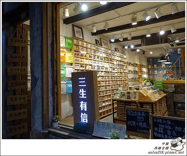 西塘古鎮 (376)