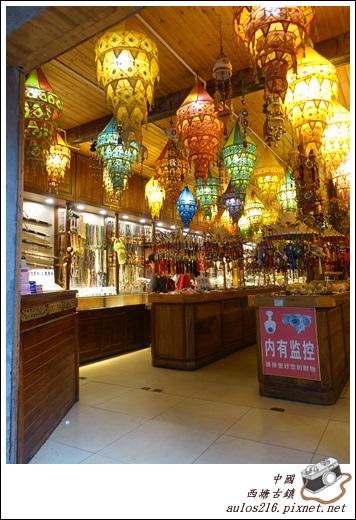 西塘古鎮 (369)