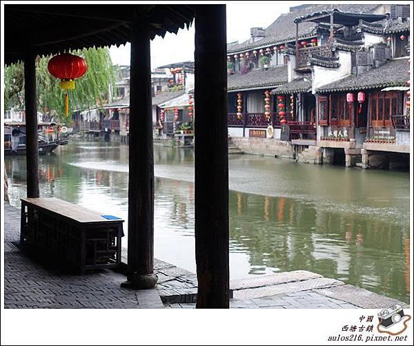 西塘古鎮 (336)