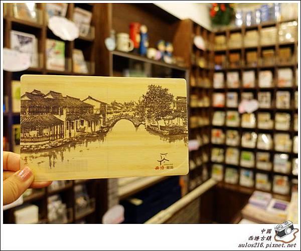 西塘古鎮 (372)
