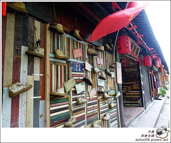 西塘古鎮 (246)