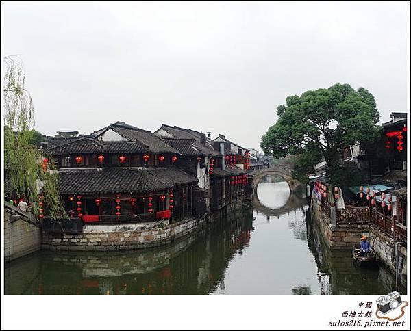西塘古鎮 (281)