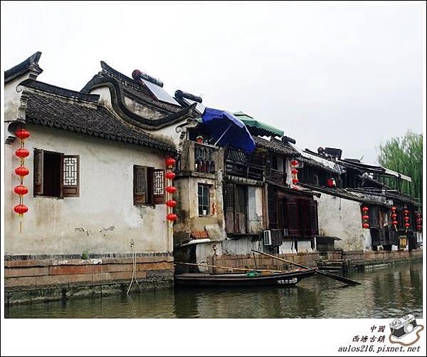 西塘古鎮 (85)