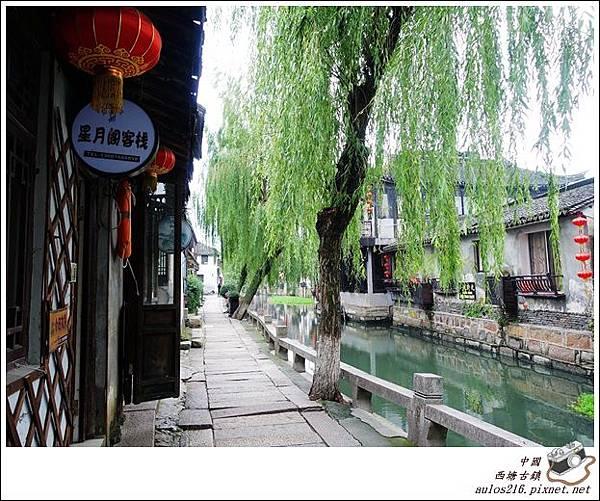 西塘古鎮 (208)