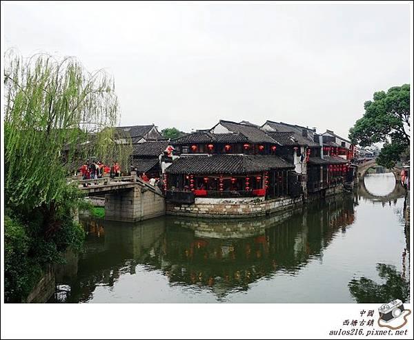 西塘古鎮 (274)