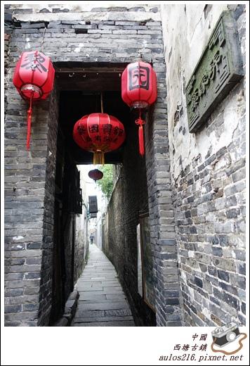 西塘古鎮 (170)