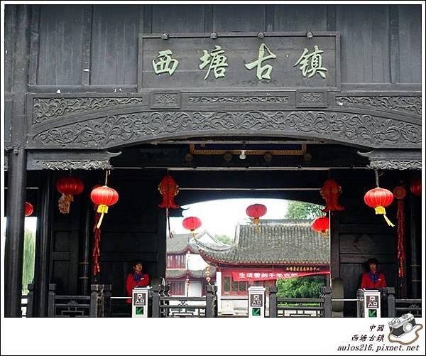 西塘古鎮 (5)