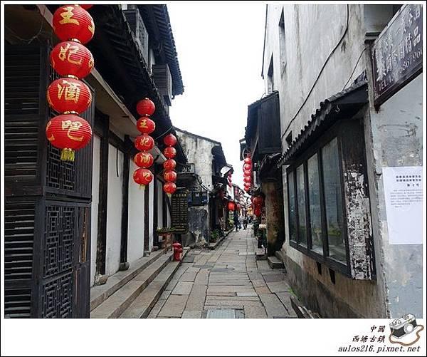 西塘古鎮 (266)