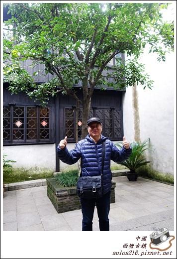 西塘古鎮 (224)