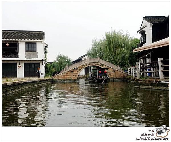 西塘古鎮 (29)